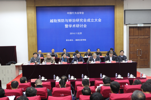 中国行为法学会越轨预防与矫治研究会召开成立大会